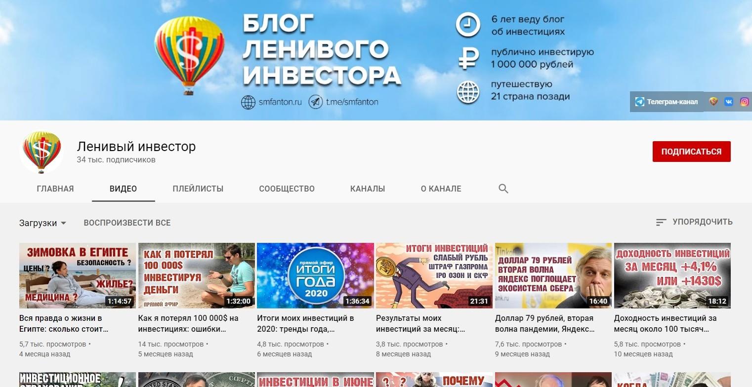 Ютуб канал Ленивого инвестора Антона Весеннего