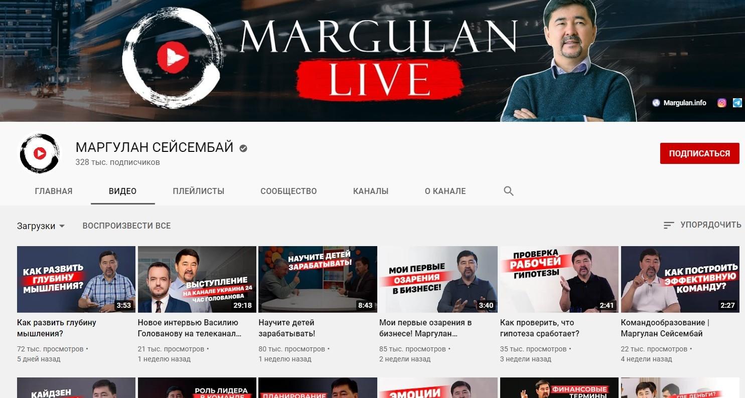 Ютуб канал Маргулана Сейсембая