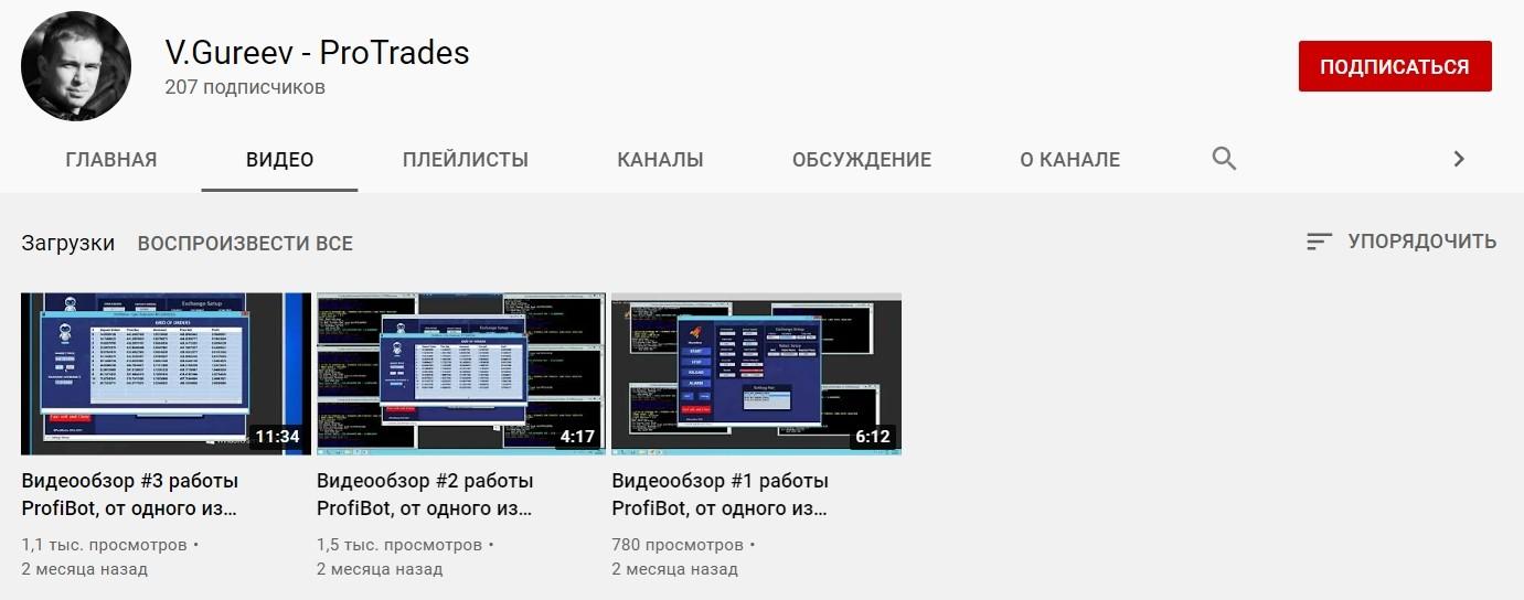 Ютуб канал Профибот Владимира Гуреева
