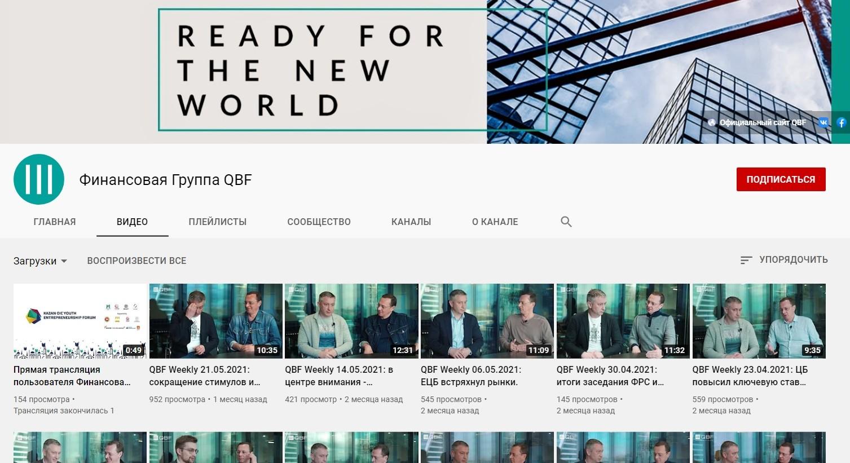 Ютуб канал QBF