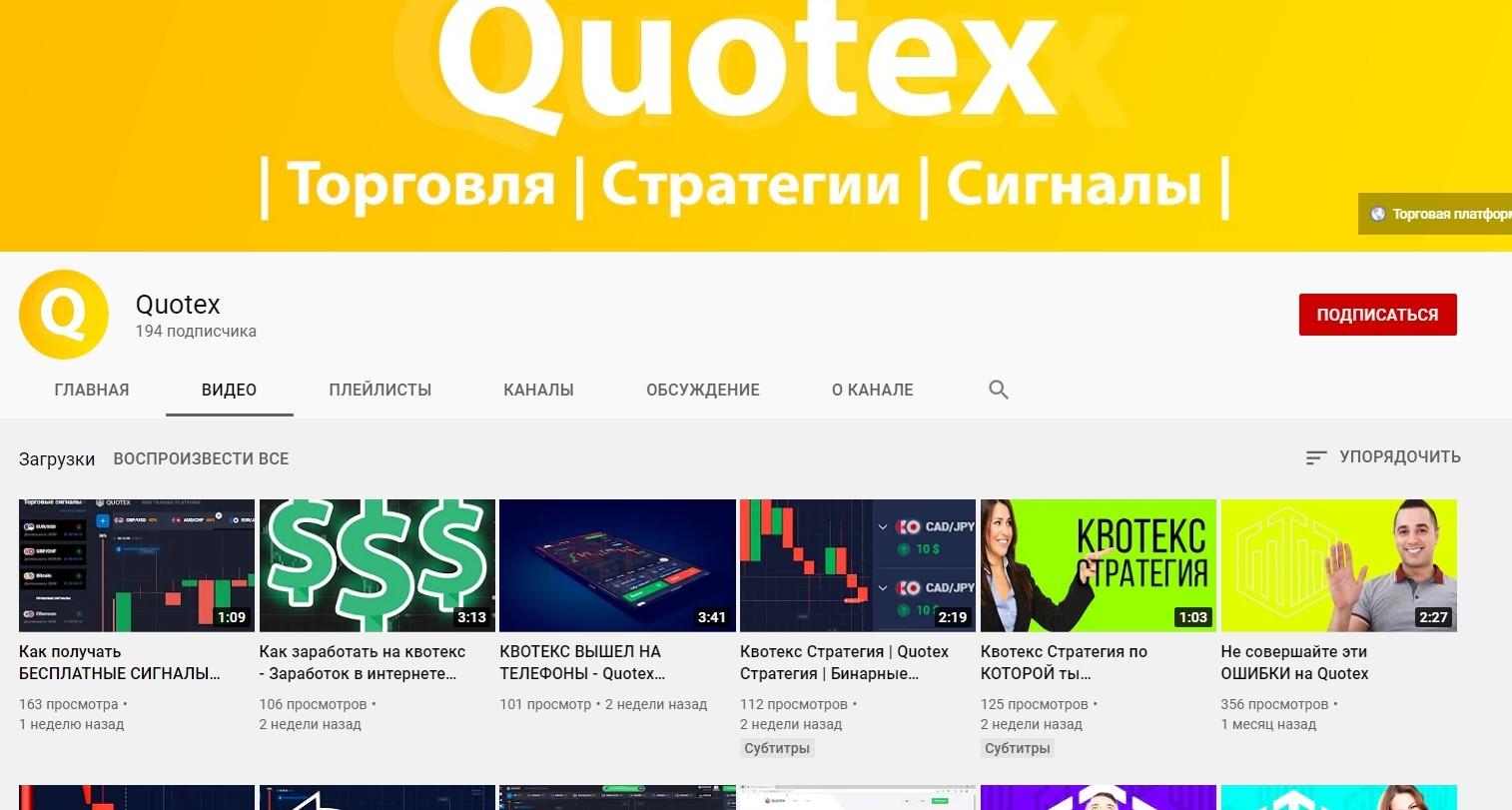 Ютуб канал Quotex