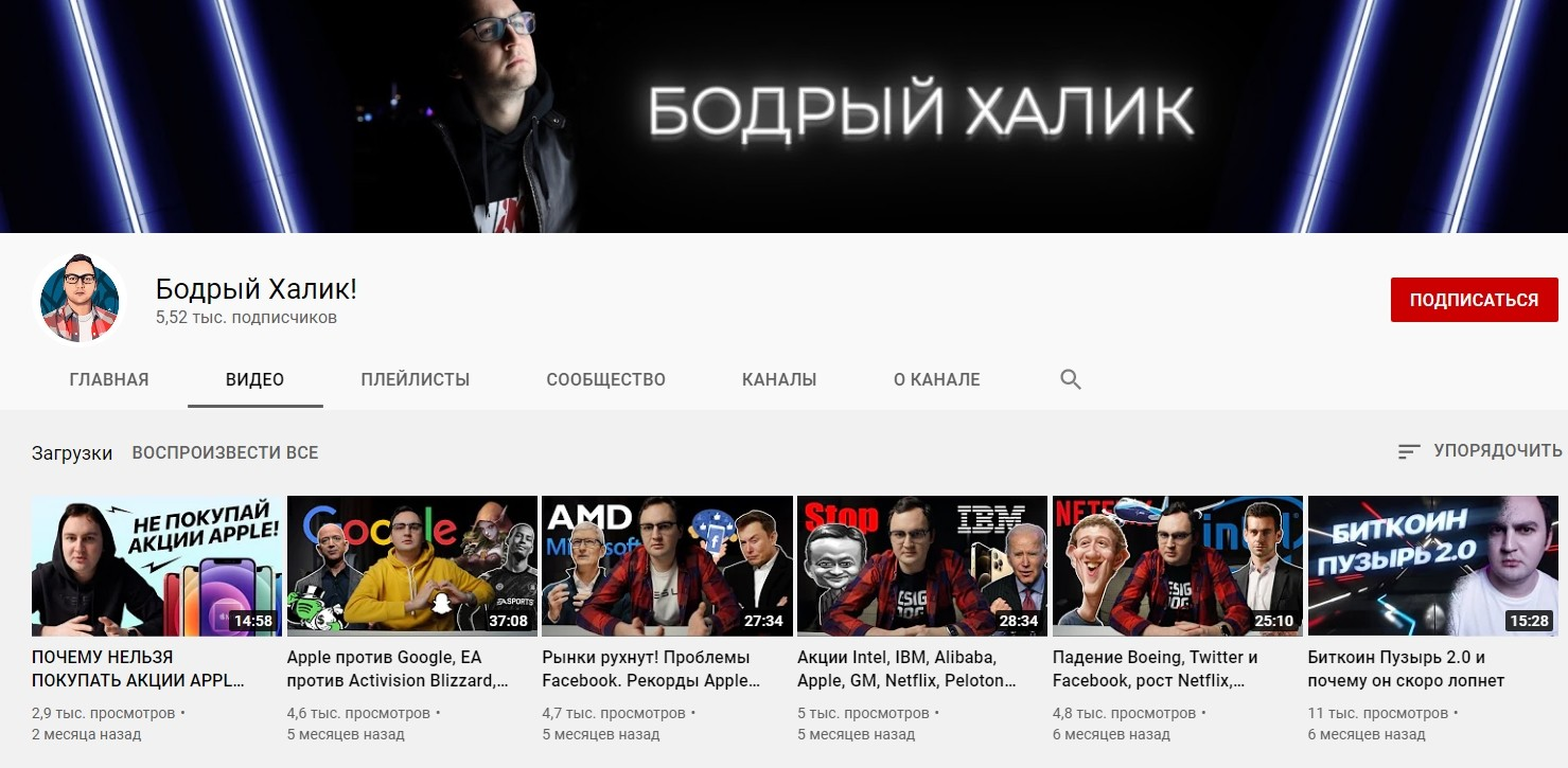Ютуб канал Руслана Халикова