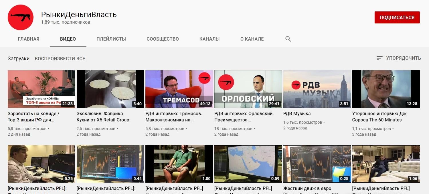 Ютуб канал Рынки Деньги Власть РДВ