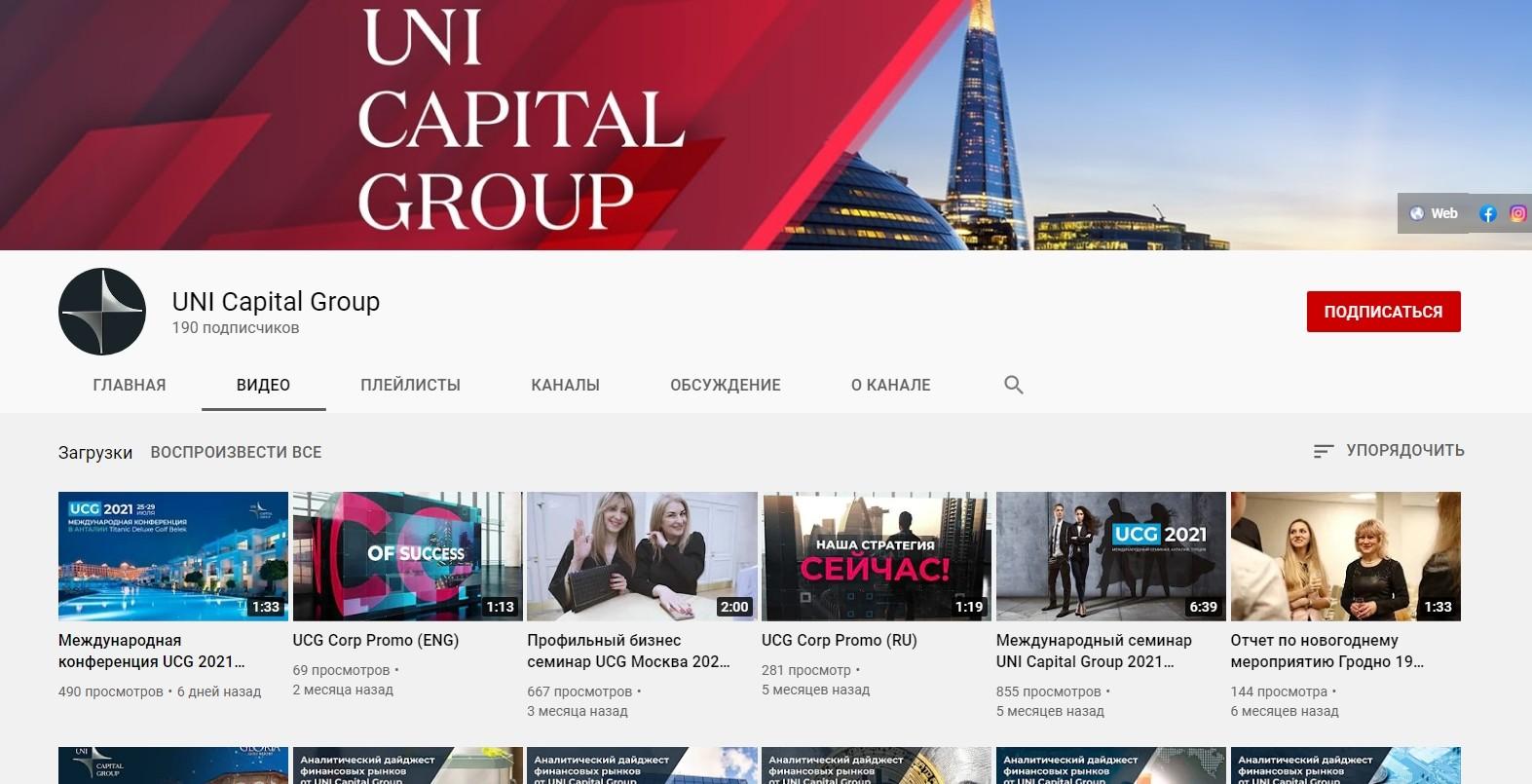 Ютуб канал UNI CAPITAL GROUP