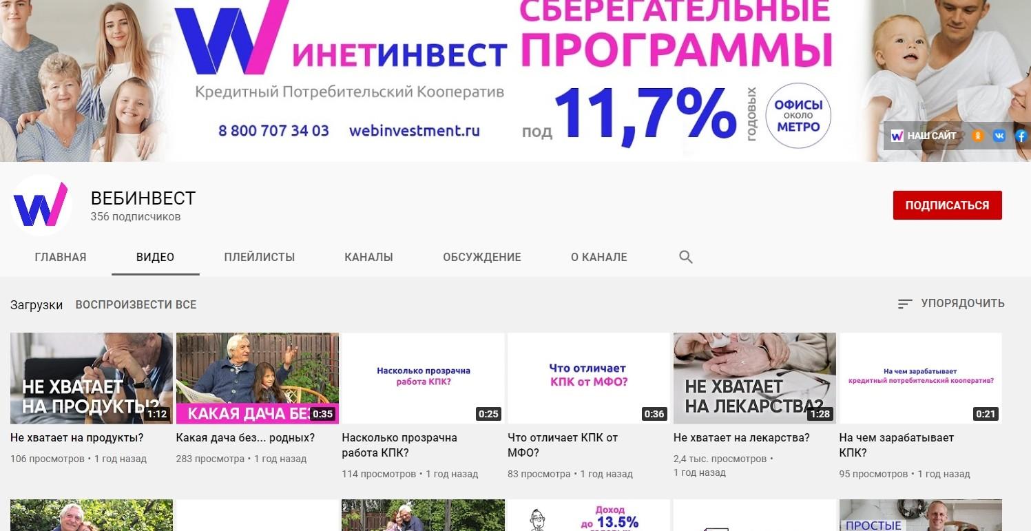 Ютуб канал Вебинвест