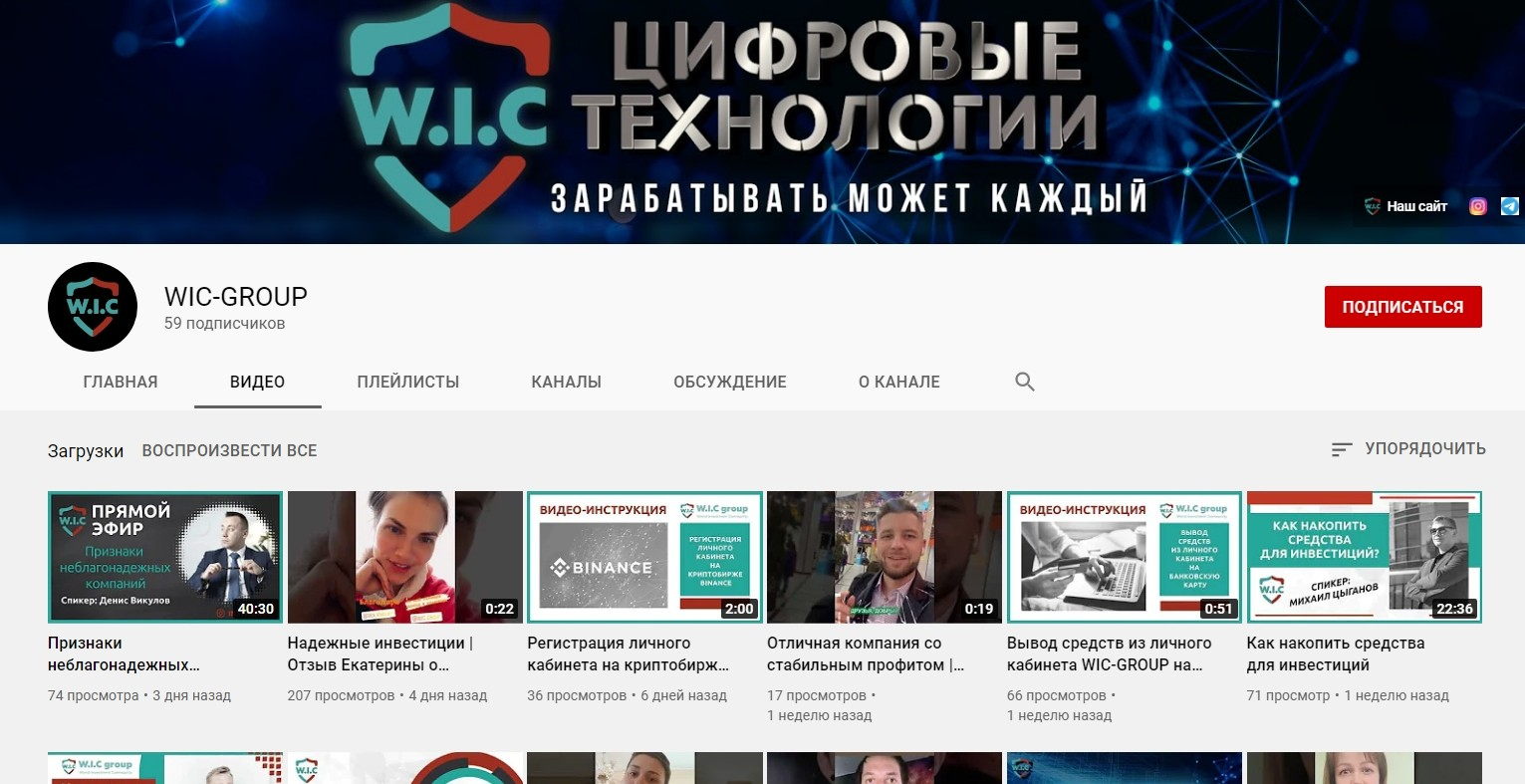 Ютуб канал WIC-group