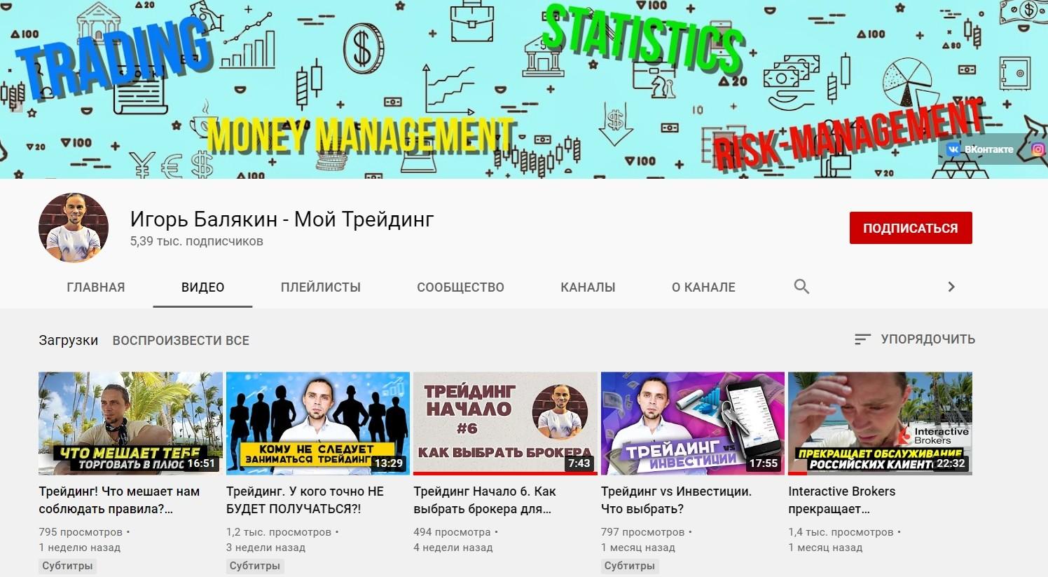 Ютуб канал Игоря балякина