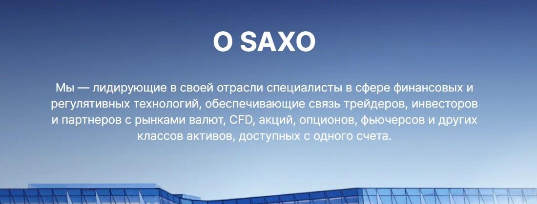 Брокер из Дании Saxo Bank