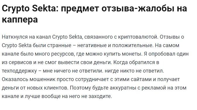 Crypto Sekta предмет отзывы-жалобы накаппера
