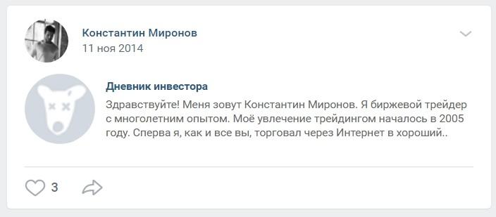 Дневник инвестора Константина Миронова