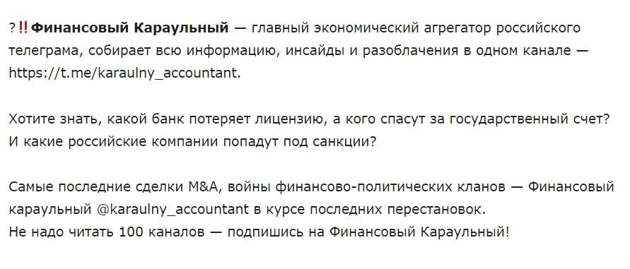 Экономический агрегатор Финансовый Караульный
