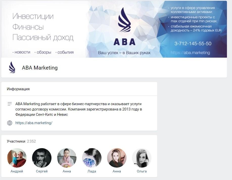 Группа в ВК ABA Marketing