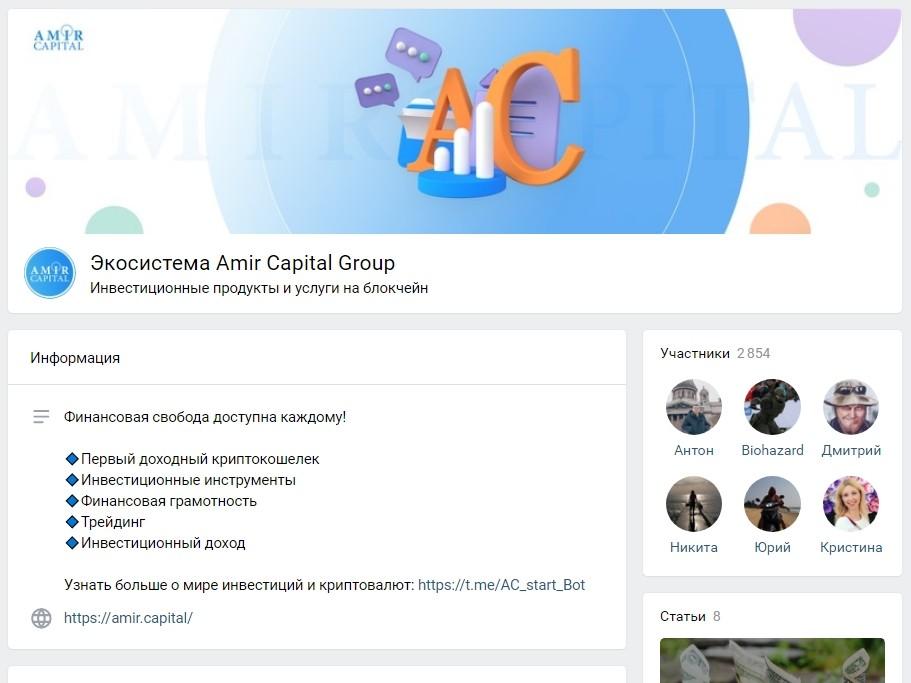 Группа в ВК Amir Capital