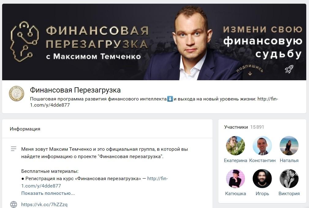 Группа в ВК Финансовая Перезагрузка с Максимом Темченко