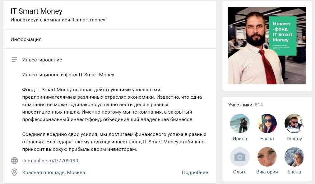 Группа в ВК IT Smart Money