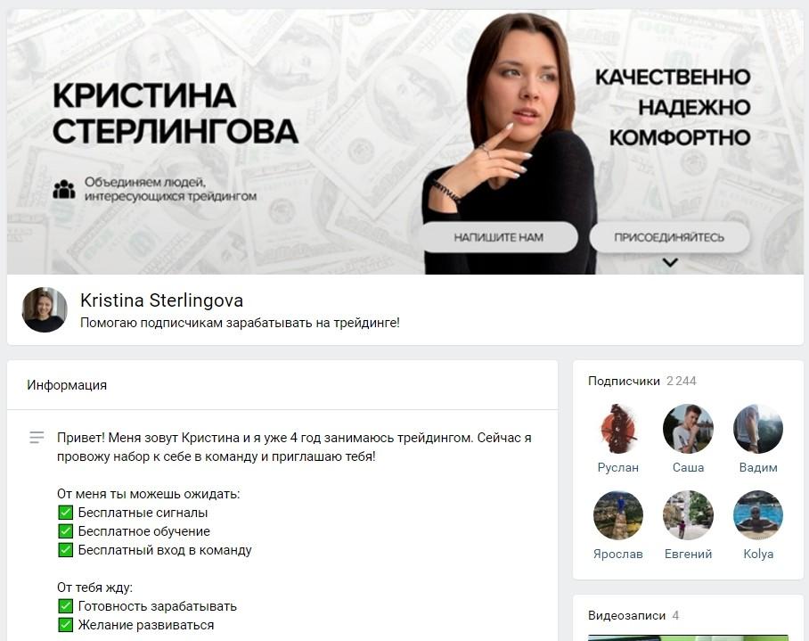 Группа в ВК Трейдер Кристина Стерлингова