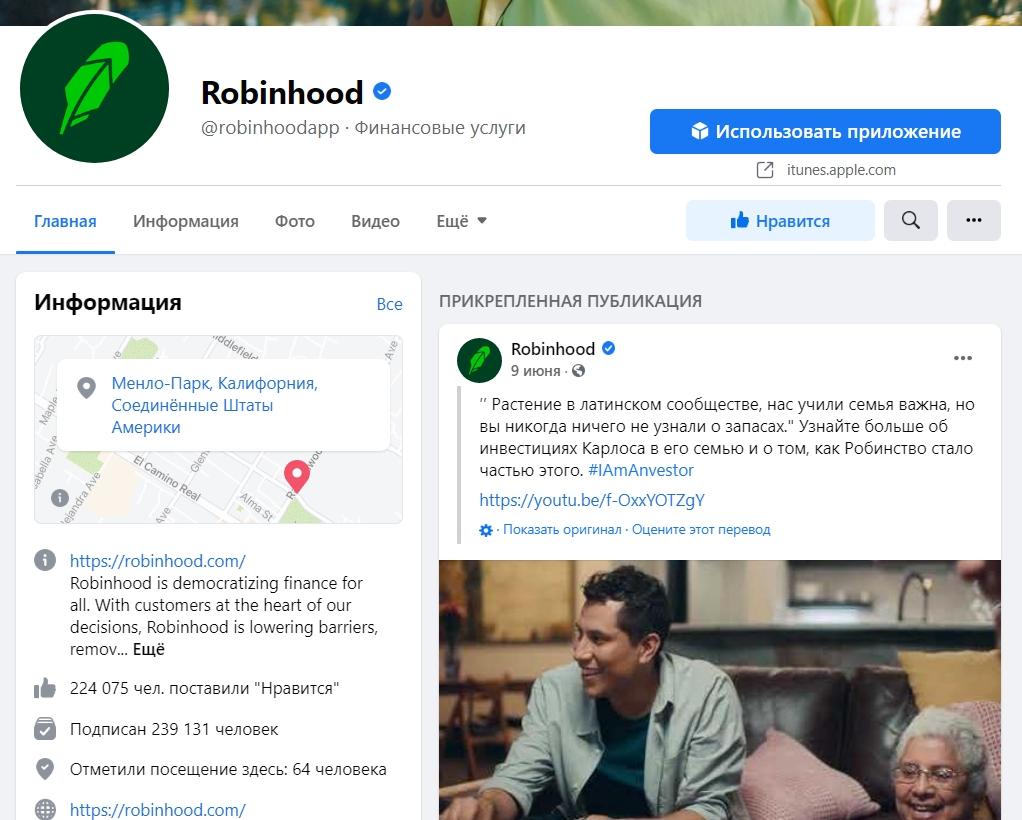 Торговые инструменты и функции на веб-сайте Robinhood