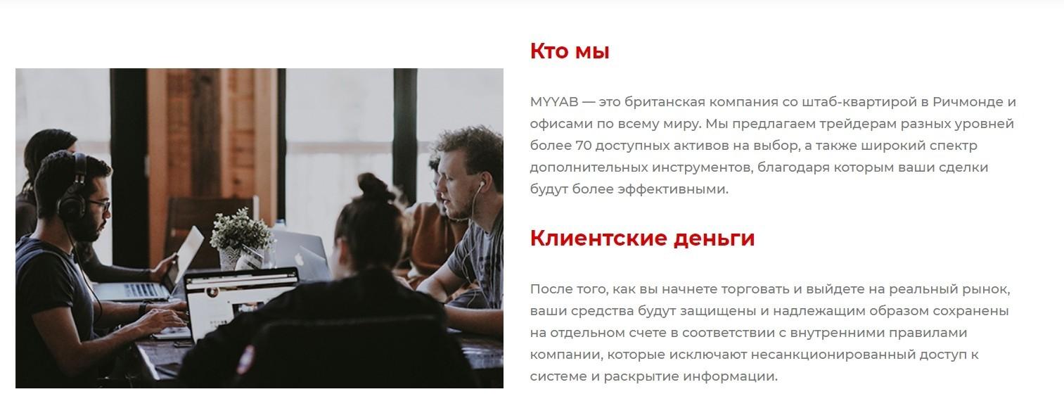Сайт брокера MYYAB.com