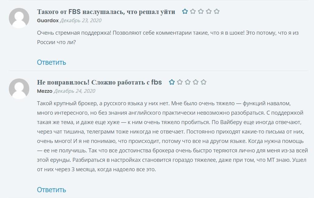 Отзывы о брокере FBS