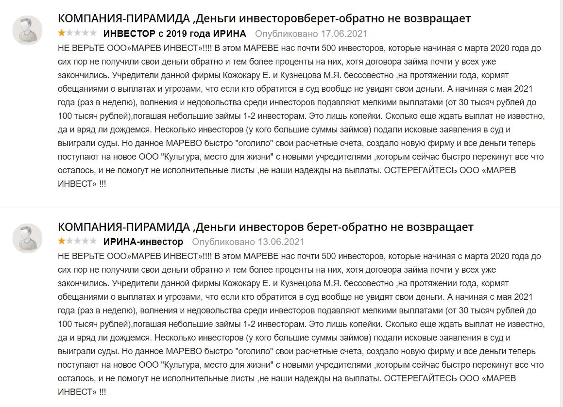 Отзывы о сайте Марев Инвест