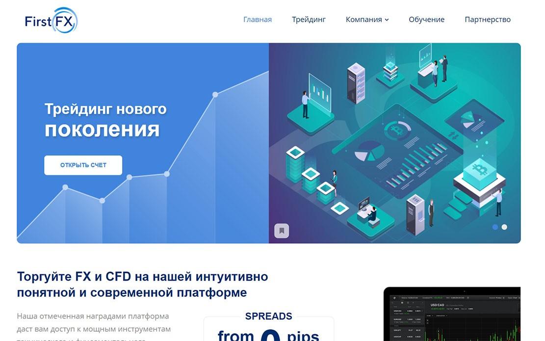Сайт компании FirstFX