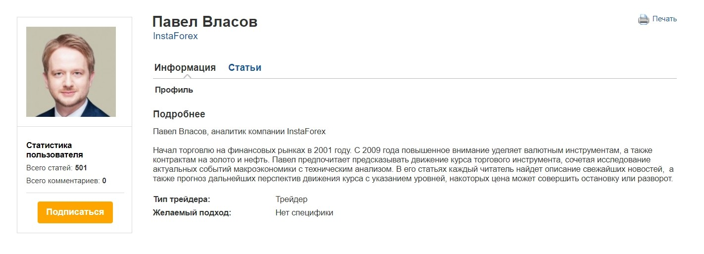 Павел Власов — трейдер, финансист и аналитик