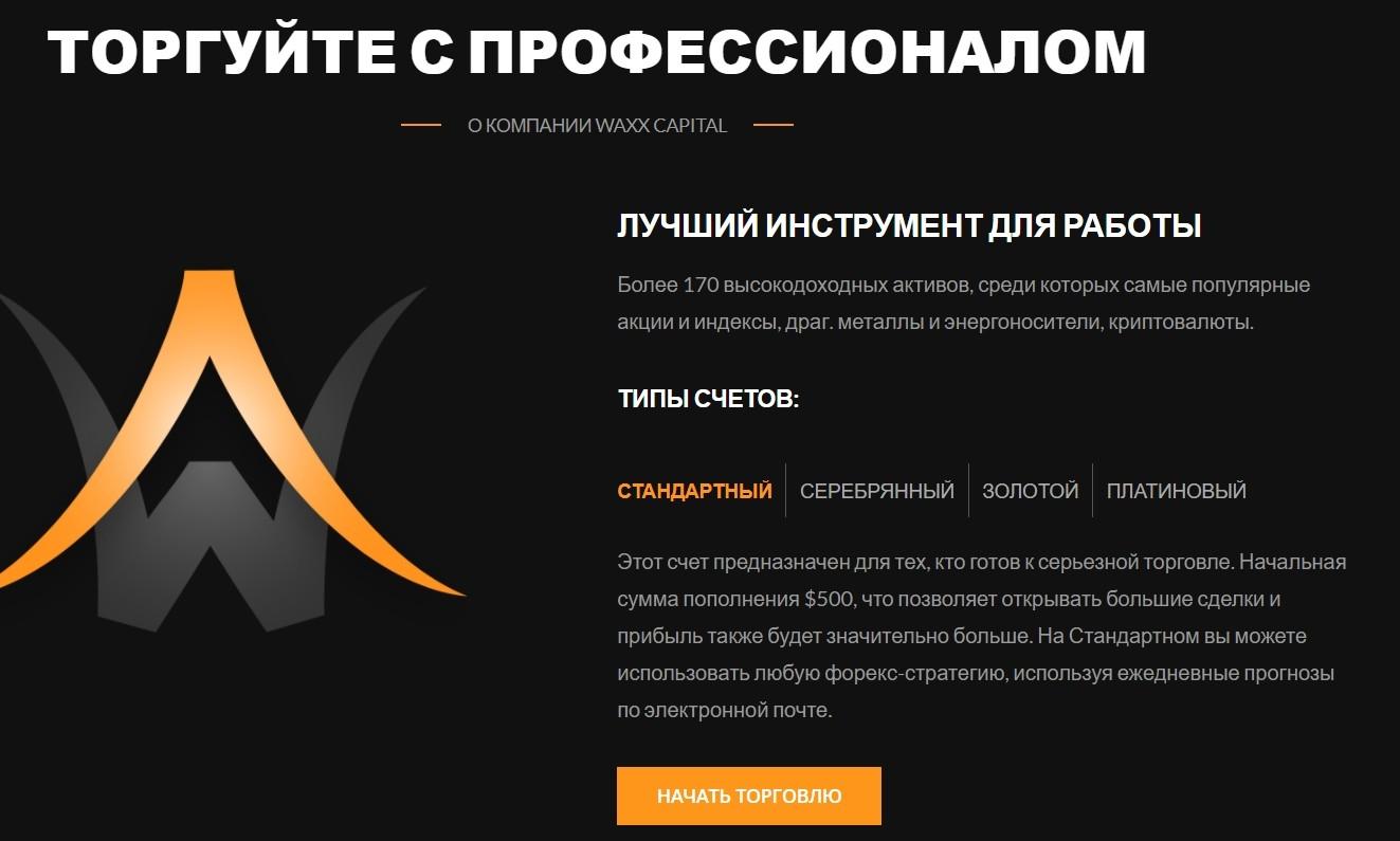 Сайт проекта WAXX CAPITAL