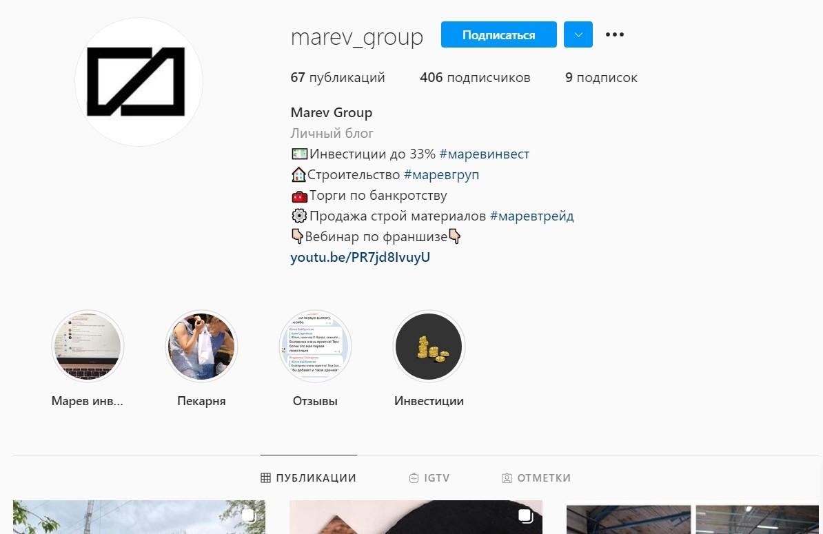 Инстаграм проекта Марев Инвест
