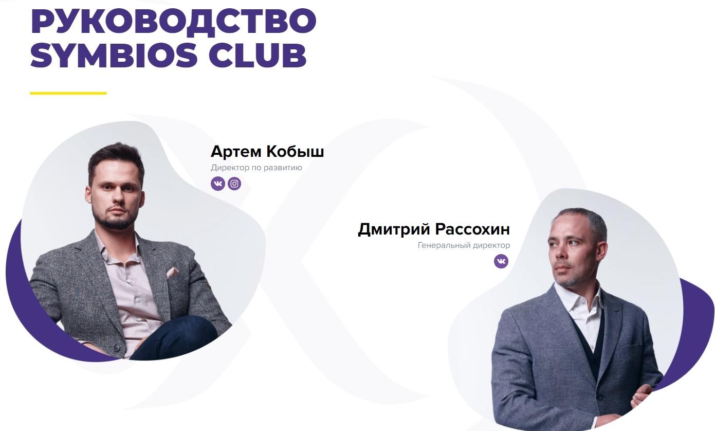 Руководство Symbios Finance Club