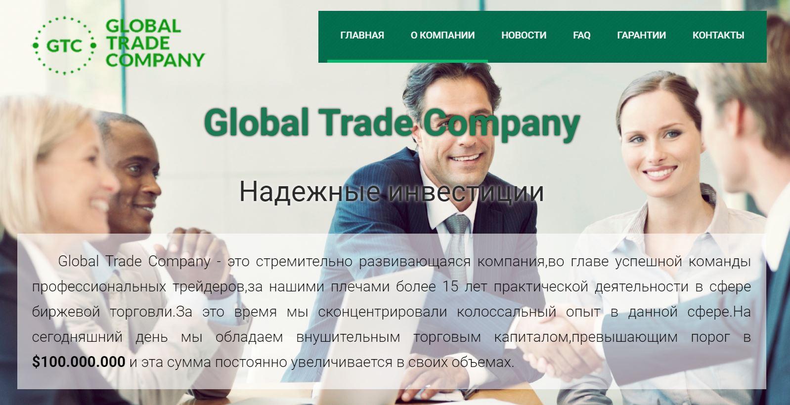 Сайт компании Global Invest Trade