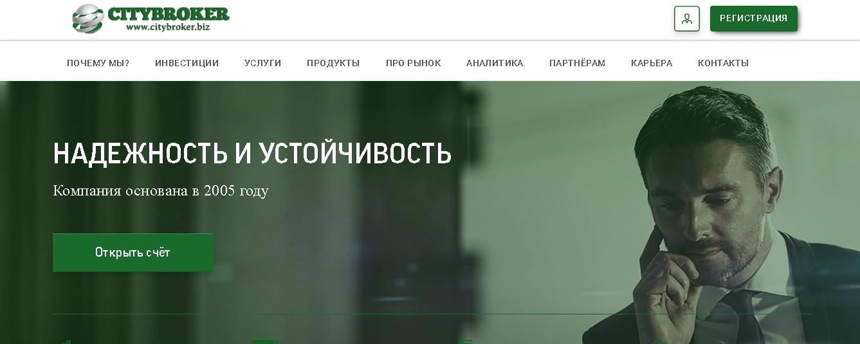 Сайт трейдера Сити Брокер