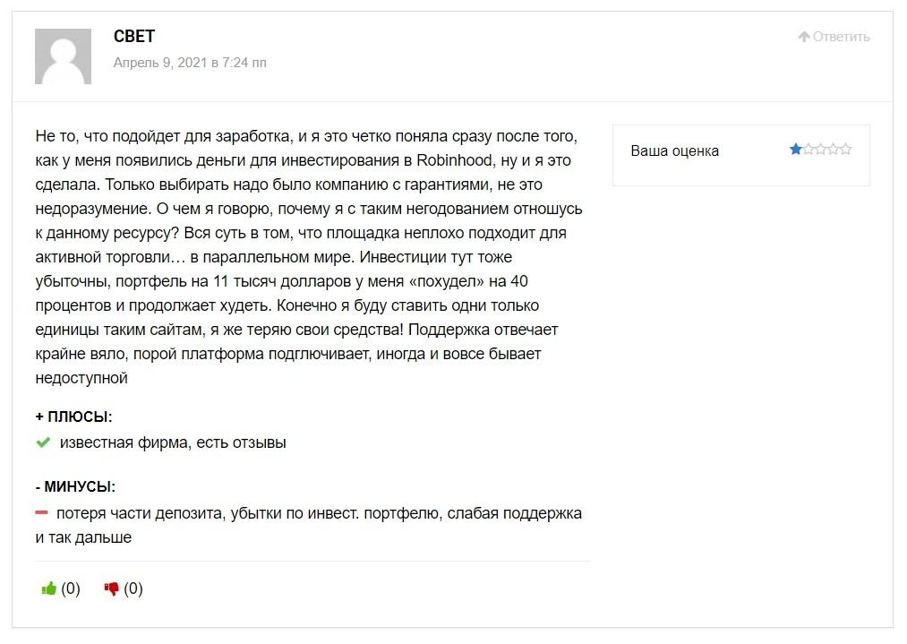 Отзывы о брокере Robinhood.com