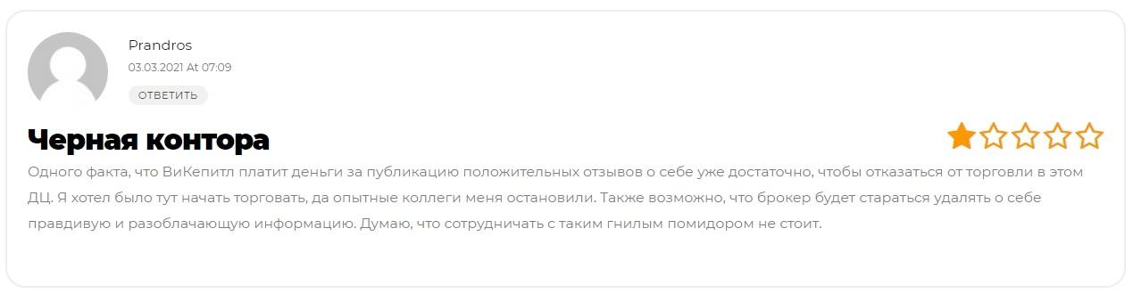Отзывы о проекте VCapital