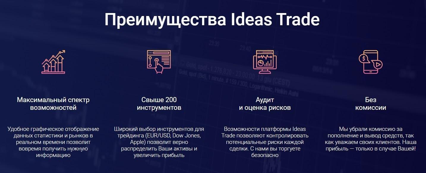 Преимущества компании Ideas Trade