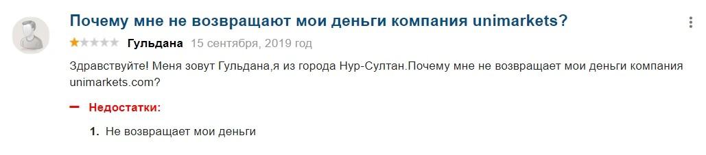 Отзывы о проекте Uni-Markets.com