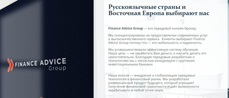 Сайт онлайн-брокера Finance Advice Group