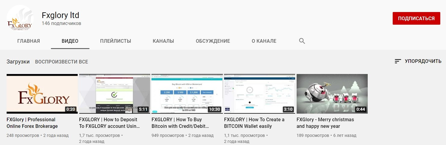 Ютуб-канал компании FxGlory