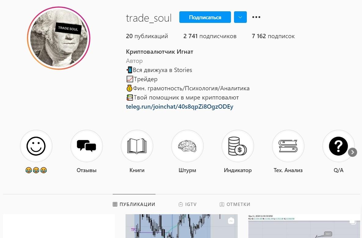 Ирстаграм проекта Trade Soul