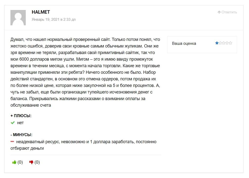 Отзывы о Pelliron.com