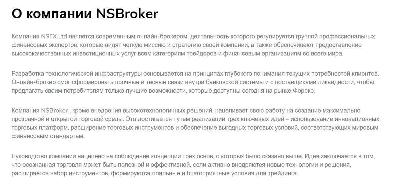 Торговая платформа NSBroker