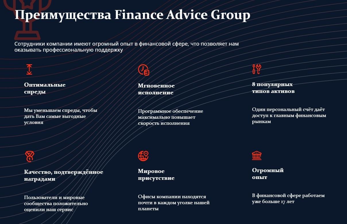 ИНформация о компании Finance Advice Group