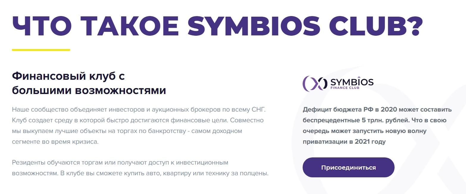 проект по инвестициям «Симбиоз Клуб»