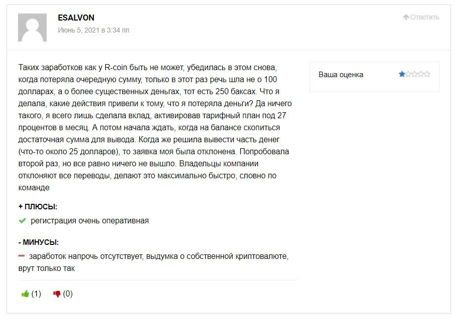 Отзывы о проекте Rcoin