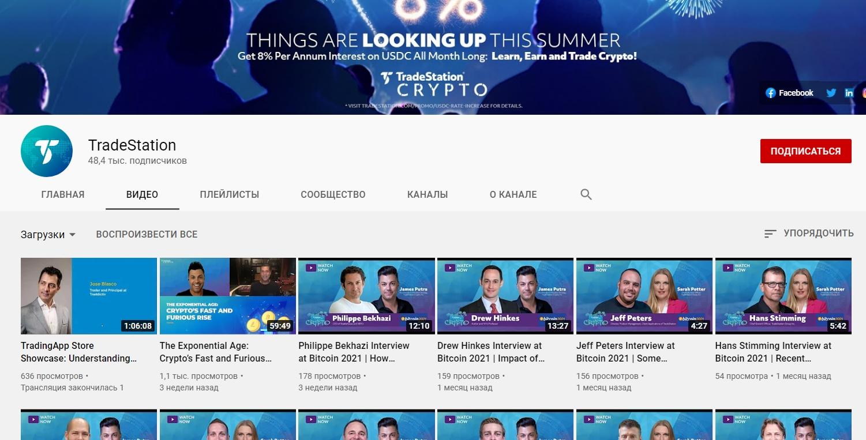 Ютуб-канал брокера TradeStation