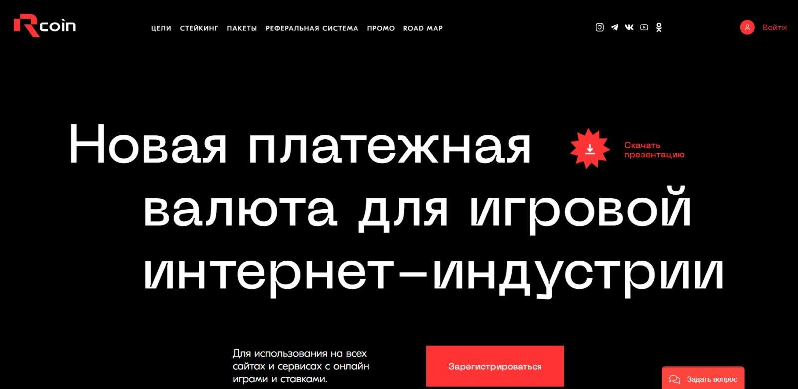 Сайт трейдера R-coin