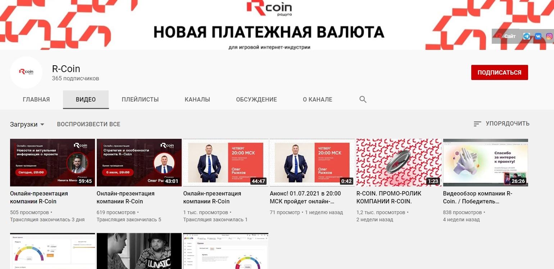 Ютуб-канал R-coin
