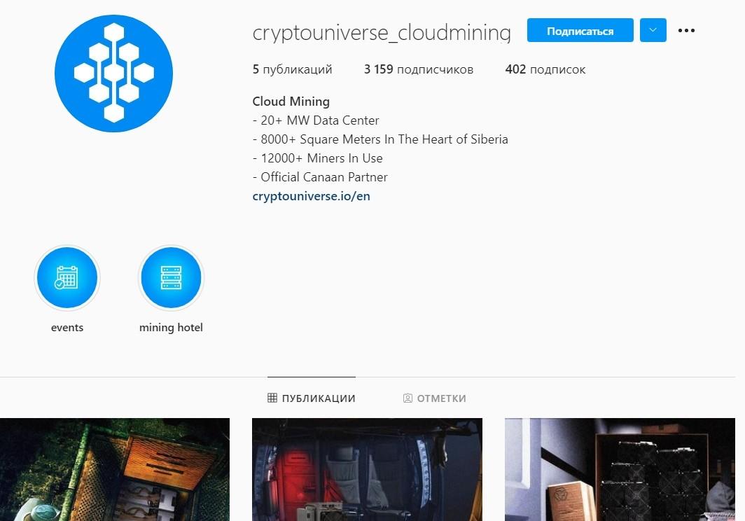 Инстаграмм Cryptouniverse