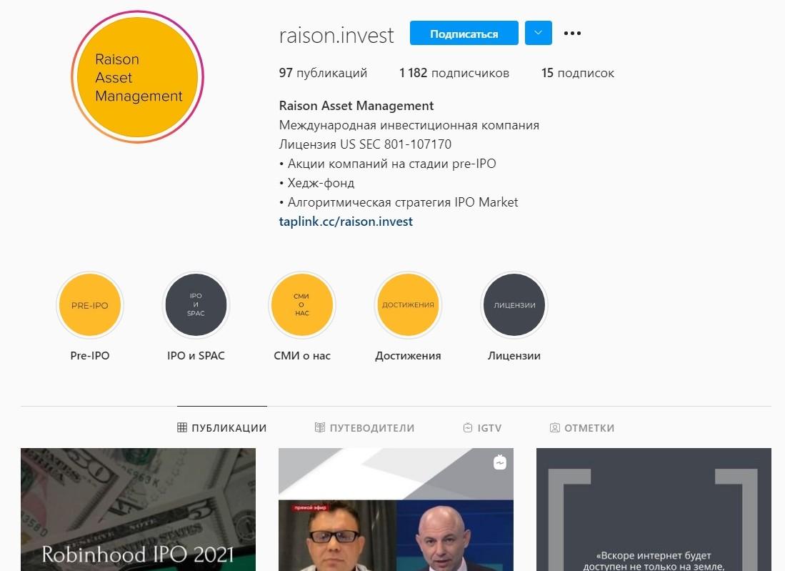 Инстаграмм Raison Asset Management