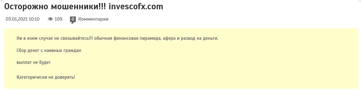 Invesco fx отзывы