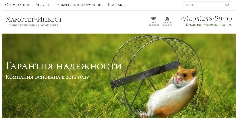 Инвестиционная компания трейдера Петра Салтыкова Хамстер